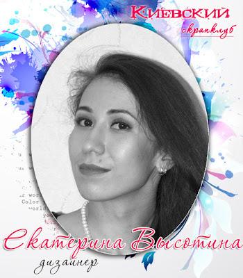 Екатерина Высотина