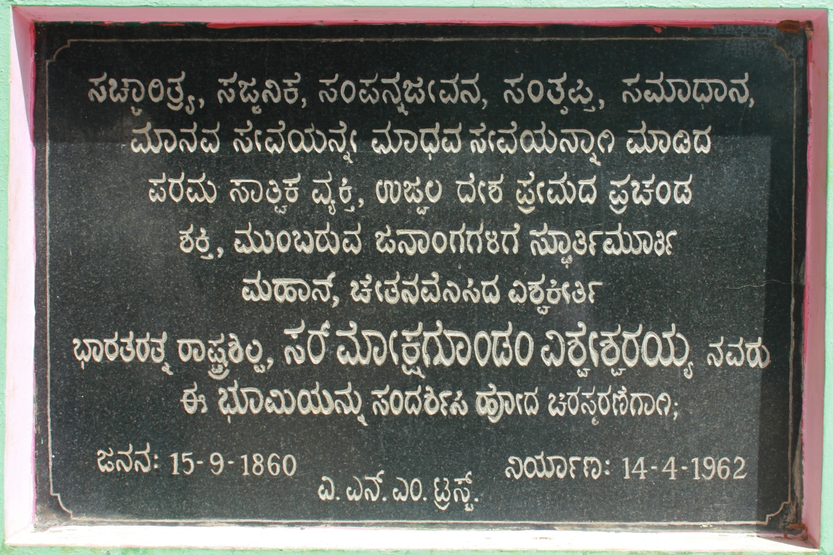 sir m visvesvaraya Sir m visvesvaraya, popularly known as sir mv, was a man who excelled at  many different fields he is remembered today as an engineer par.