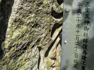 三宝荒神磨崖梵字碑