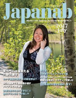 Japanab Vol. 21 - 2017 July