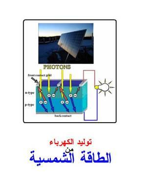كتاب هام عن توليد الكهرباء من الطاقة الشمسية pdf