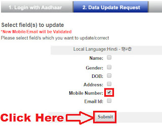how to change registered mobile number in aadhar card online
