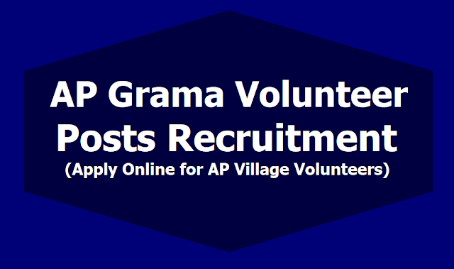 AP Grama Volunteer Posts Recruitment 2019 (AP Village Volunteers Recruitment)