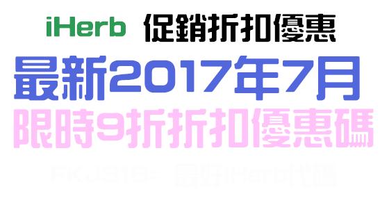 2017年7月優惠促銷iHerb 折扣