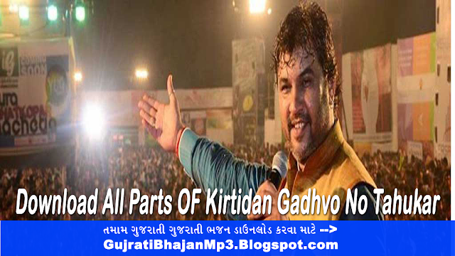 Kirtidan Gadhvi No Tahuhar All Part