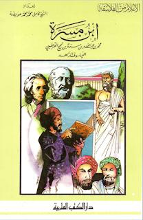 ابن مسرة - كتاب