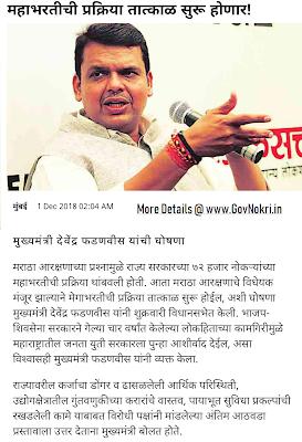 Maharashtra mega bharti 2018