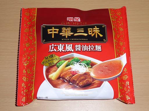 【明星】高級つゆそば 中華三昧 広東風醤油拉麺