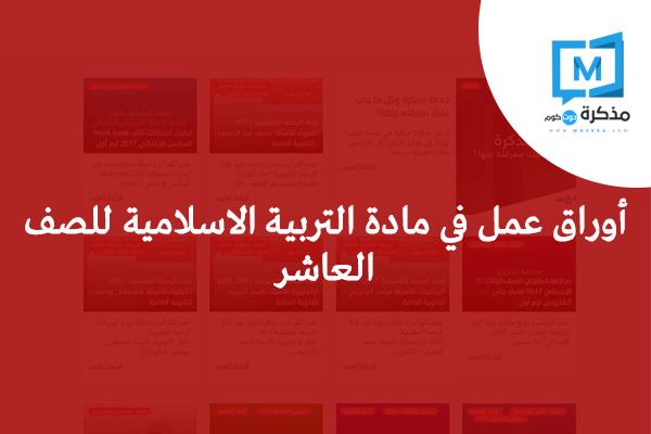أوراق عمل في مادة التربية الاسلامية للصف العاشر