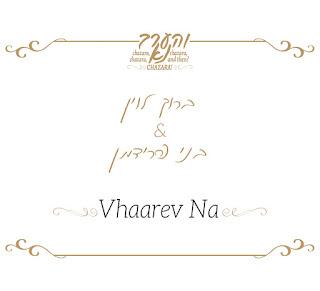 ברוך לוין & בני פרידמן והערב נא סינגל + קליפ