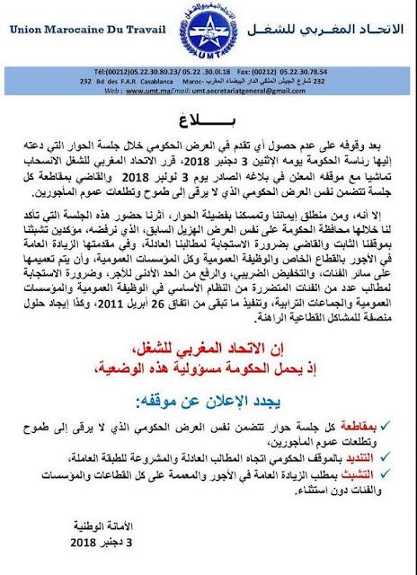 الاتحاد المغربي للشغل متشبث بمطلب الزيادة العامة في الأجور والمعممة على كل القطاعات والمؤسسات والفئات دون استثناء