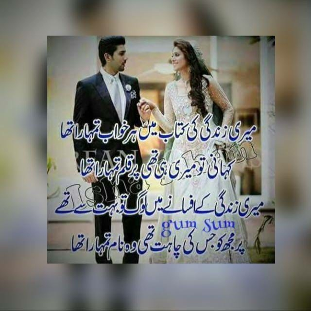 Meri Zindagi ki Kitab Mei Har Waraq - Urdu Romantic Poetry For Lovers 4 Lines Urdu Romantic Poetty Pics - Urdu Poetry World