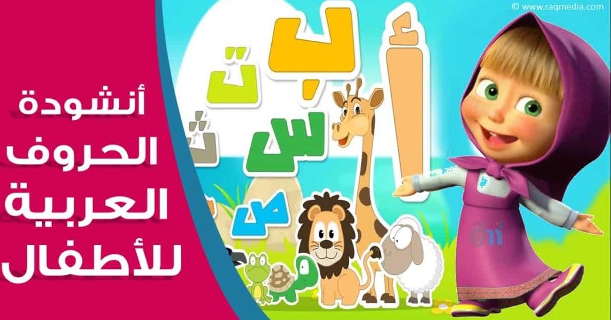 أنشودة الحروف العربية للأطفال Arabic Alphabet Song