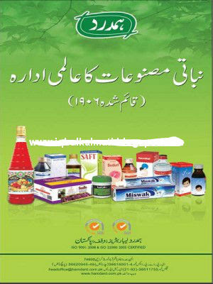 hamdard-harbel-product-compelet-list