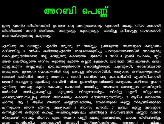 Kathakal kambi pdf 2013 malayalam new