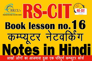 """""""rs cit notes in hindi"""" """"rscit notes"""" """"rs cit question"""" """"rs cit online"""" """"RSCIT Book Chapter- Computer Networking"""" """"Computer Networking notes in Hindi"""" """"computer notes in hindi""""  """"rscit computer course notes chapter wise"""" """"rscit notes in hindi"""" """"rscit book chapter- Computer Networking notes in hindi"""" """"rscit important notes in hindi"""" """"rscit exam notes in hindi"""" """"Learn rscit"""" """"learnRSCIT.com"""" """"rkcl"""" """"rscit"""" """"rs cit"""" """"rscit course"""" """"rscit online"""""""