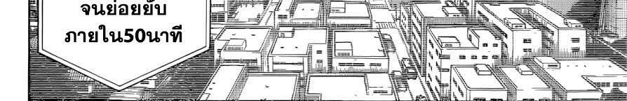 อ่านการ์ตูน Boku no Hero Academia ตอนที่ 241 หน้าที่ 37