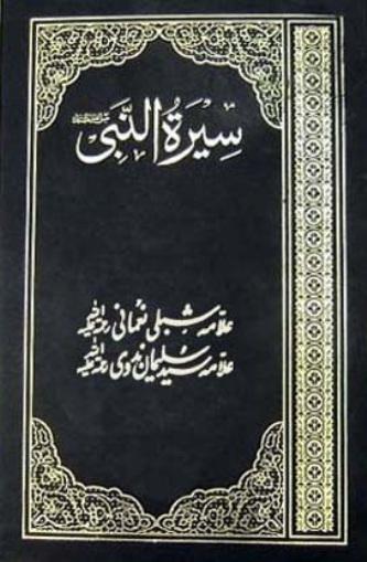 seerat un nabi in urdu audio free download