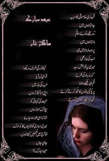 eid poetry 2018