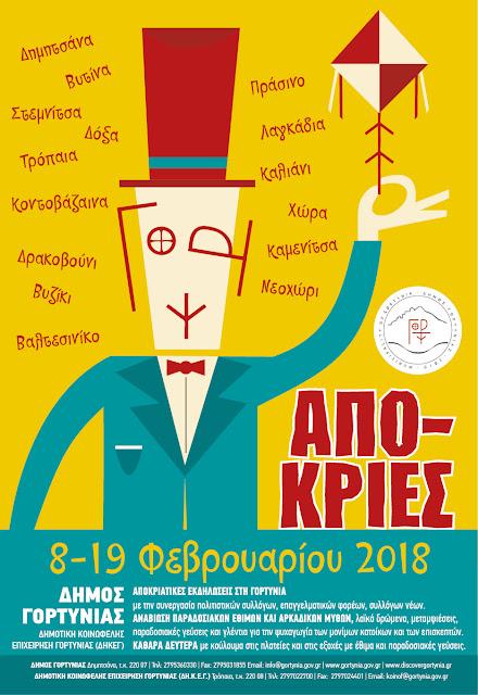 Αποκριάτικες εκδηλώσεις 2018 στον Δήμο Γορτυνίας