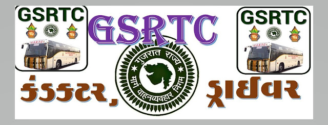 GSRTC Conductor OLD Question Paper & Answer Key