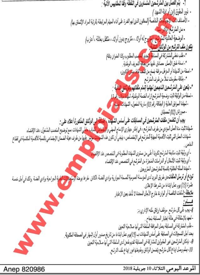 اعلان مسابقة توظيف بالمؤسسة العمومية للصحة الجوارية واد الفضة ولاية الشلف جويلية 2018