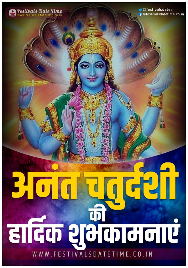 Anant Chaturdashi Hindi Wishing Wallpapers
