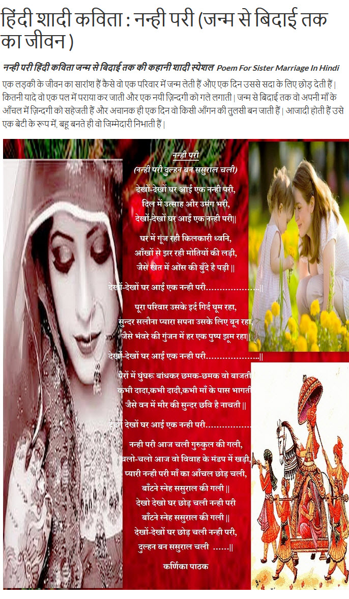 Shayari on wedding