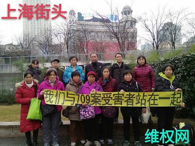 上海人权捍卫者上街举牌声援709案在押人员、《民生观察》负责人刘飞跃、《六四天网》负责人黄琦以及被强迫失踪的江天勇