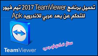 تحميل تطبيق TeamViewer 2017 تيم فيور للتحكم عن بعد عربي للاندرويد Apk