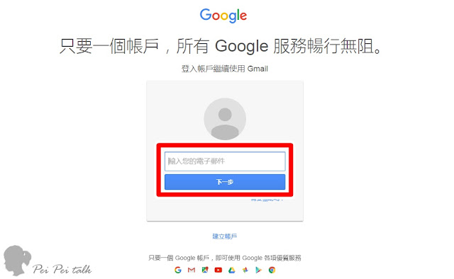 更改gmail密碼