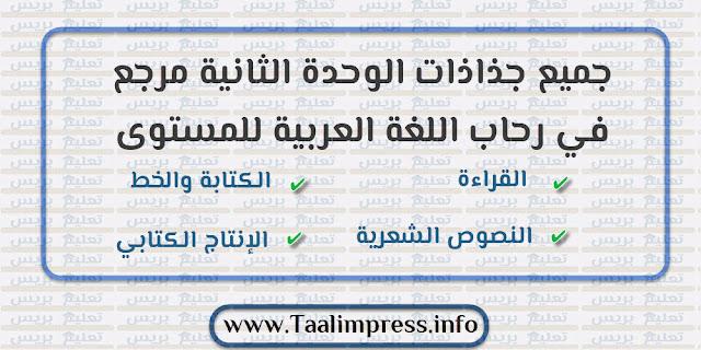 جميع جذاذات الوحدة الثانية مرجع في رحاب اللغة العربية للمستوى الثاني