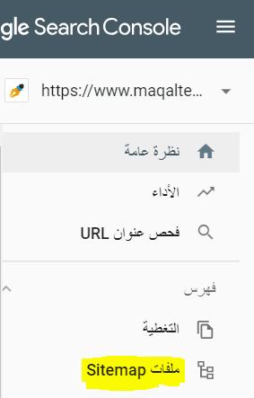 اضافة Sitemap بلوجر بالإصدار الجديد من أدوات مشرفي المواقع Google Search Console