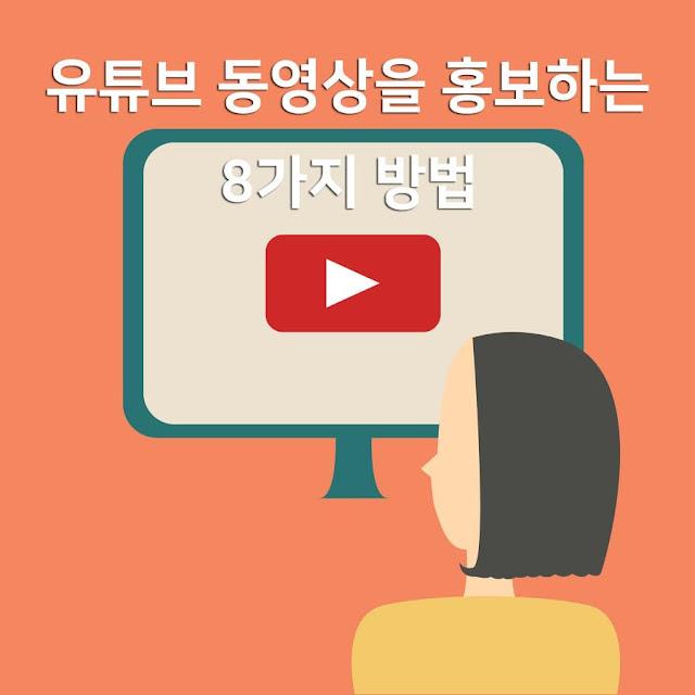 유튜브 동영상 홍보