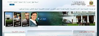 موقع وزارة التربية والتعليم مصر