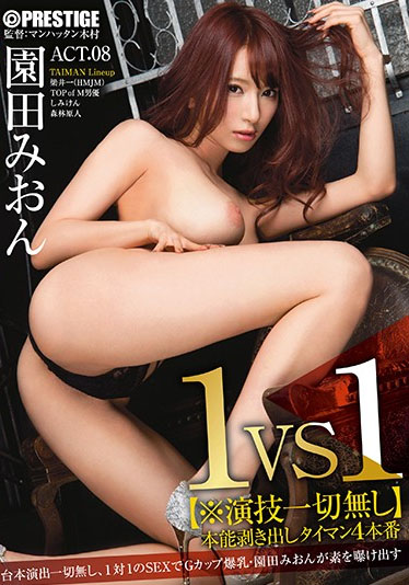 ABP-601 1VS1 【no Performance At All】 Instinct Bare Timan 4 Real Production ACT.08 Sonoda Mion