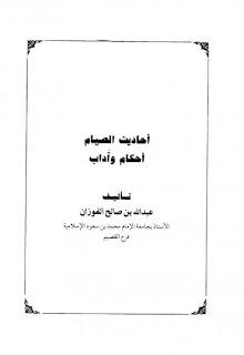 أحاديث الصيام أحكام وآداب - عبد الله بن صالح الفوزان