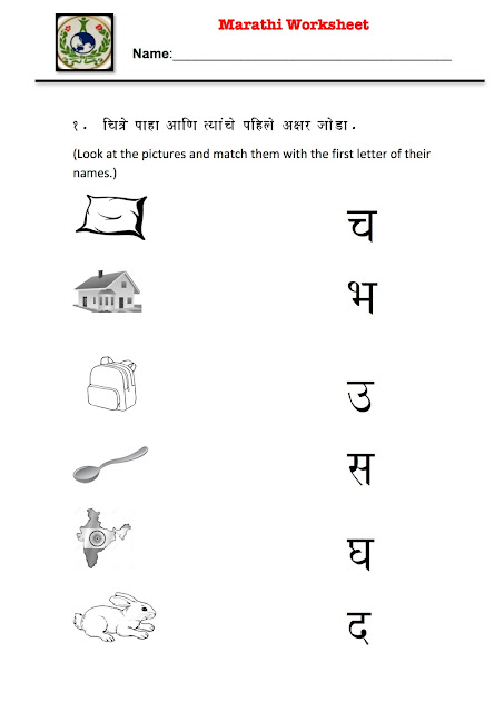 Summary -> Vyanjan Kha Worksheets Printable Worksheets