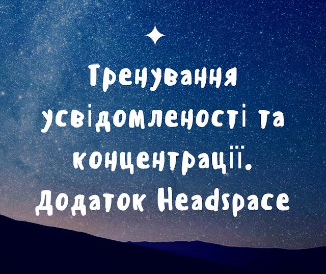 Тренування усвідомленості та концентрації за допомогою додатку Headspace