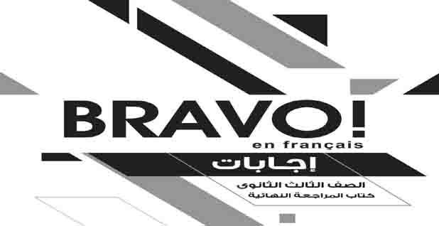 تحميل اجابات كتاب برافو bravo لغة فرنسية للصف الثالث الثانوى pdf