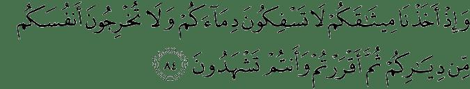 Surat Al-Baqarah Ayat 84