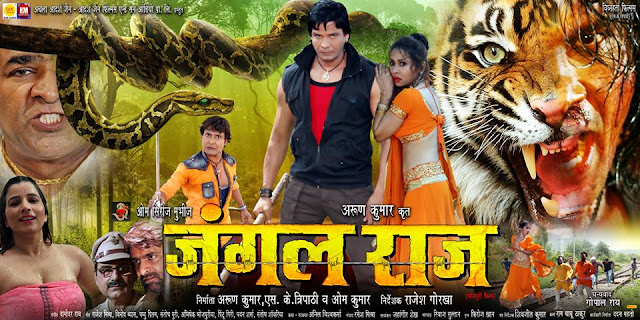 Jangal  Raj Bhojpuri Movie