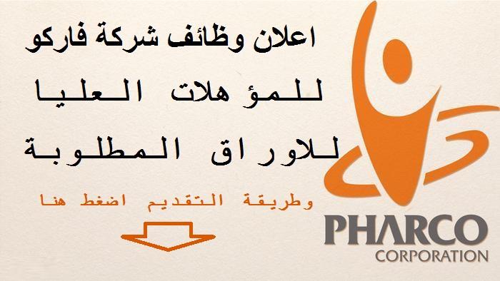 الإعلان الرسمى لشركة فاركو للأدوية للمؤهلات العليا ولمختلف التخصصات برواتب مغرية - للتقديم اضغط هنا