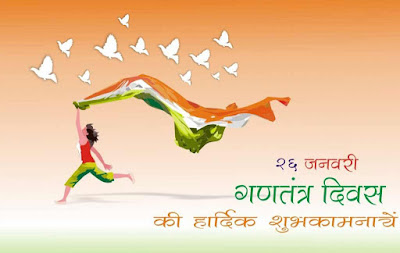 Importance of India Republic Day