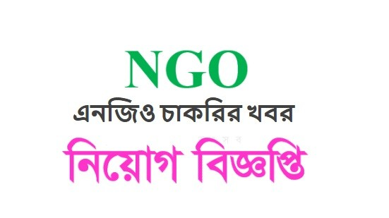 all ngo job circular 2020 - এনজিও চাকরির খবর ২০২০ - চাকরির বাজার chakrir  bazar