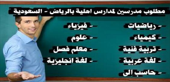 """فوراً للسعودية معلمين لجميع التخصصات براتب مميز وبدلات """" الاوراق المطلوبة وطريقة التقديم """" - التقديم على الانترنت"""