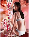 Housewife's Afternoon Delight (2005)