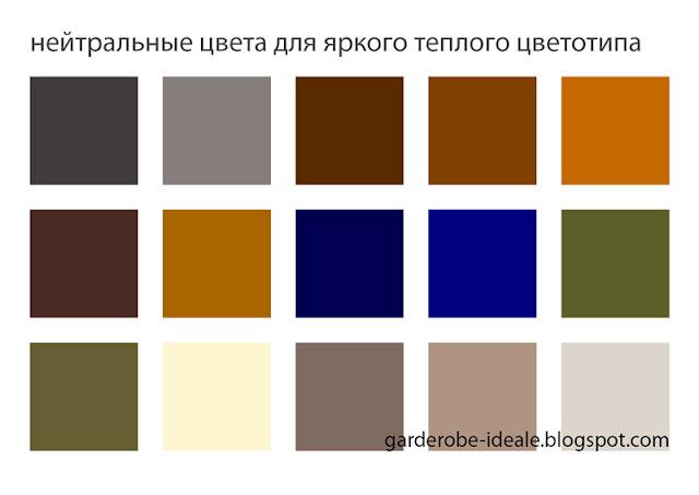 Нейтральные цвета для яркого теплого цветотипа