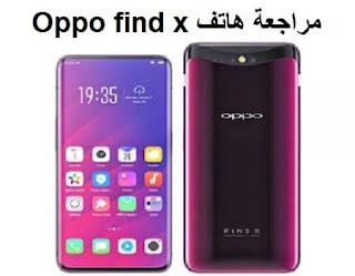 مراجعة هاتف Oppo find x تعرف عليه