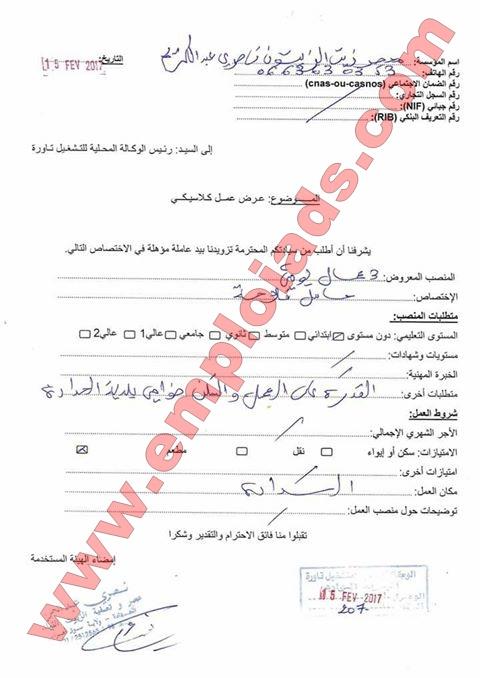 اعلان عرض عمل معصر زيت الزيتون ناصري عبد الكريم ولاية سوق اهراس فيفري 2017